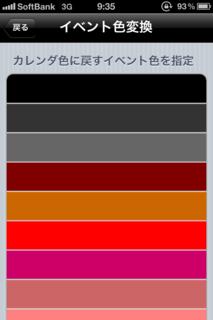 イベント色変換.png