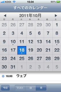 カレンダーのスクリーンショット.png