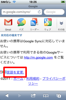 googleカレンダー同期 001.png
